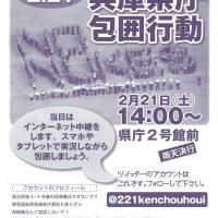 兵庫県庁包囲行動