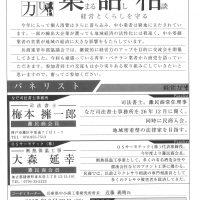 第10回民商青年部経営力アップ交流会
