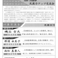 民商力アップ交流会開催!